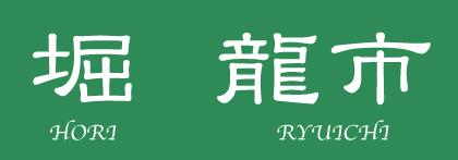 堀 龍市.com
